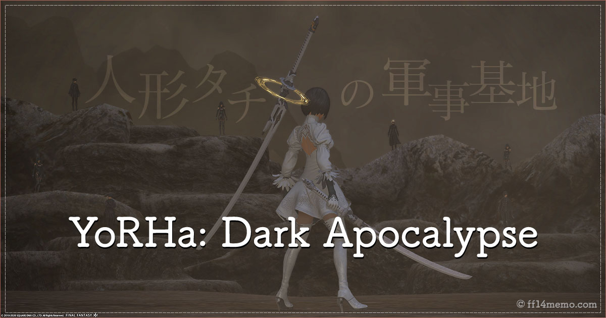 YoRHa: Dark Apocalypse 第二弾